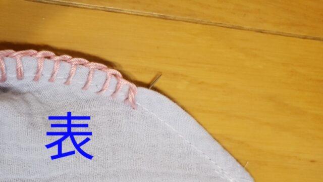 ブランケットステッチの糸継ぎ