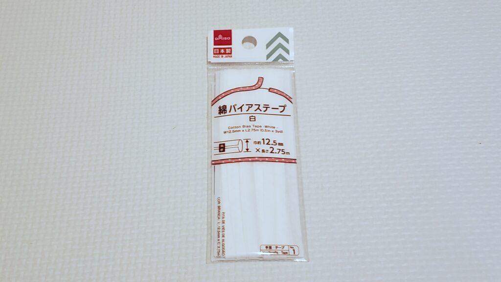 100円均一の綿バイアステープ