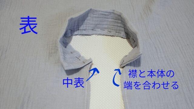 バスタオルポンチョの襟部分の付け方説明