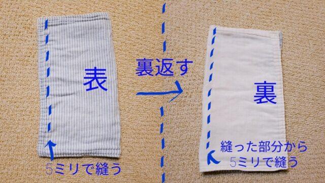 ガーゼ生地袋縫い方法
