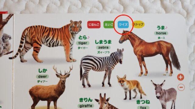 図鑑の動物のページ