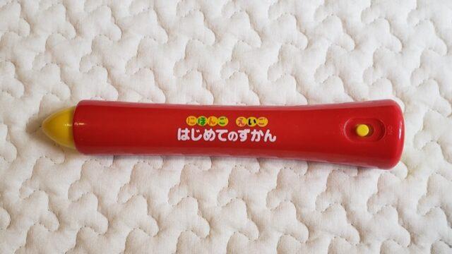 子供用図鑑のタッチペン