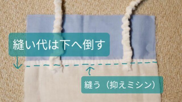 手作りリュックの縫い代に抑えミシンをする